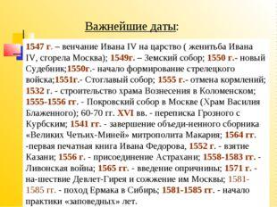 1547 г. – венчание Ивана IV на царство ( женитьба Ивана IV, сгорела Москва);