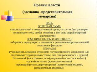 ЦАРЬ БОЯРСКАЯ ДУМА (законодательный и совещательный орган; се состав был рас