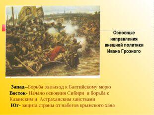 Запад--Борьба за выход к Балтийскому морю Восток- Начало освоения Сибири и б
