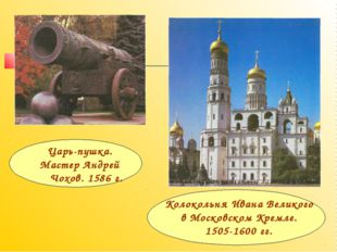 Царь-пушка. Мастер Андрей Чохов. 1586 г. Колокольня Ивана Великого в Московск