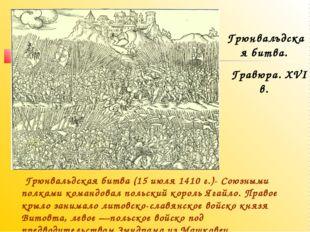 Грюнвальдская битва (15 июля 1410 г.)- Союзными полками командовал польский