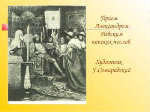 Прием Александром Невским папских послов. Художник Г.Семирадский