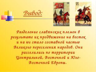 Разделение славянских племен в результате их продвижение на восток и на юг ст