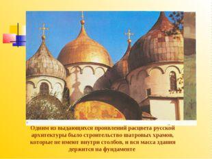 Одним из выдающихся проявлений расцвета русской архитектуры было строительств