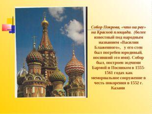 Собор Покрова, «что на рву» на Красной площади. (более известный под народным