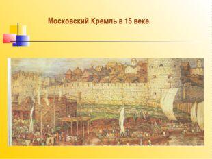 Московский Кремль в 15 веке.