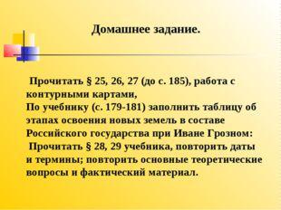 Прочитать § 25, 26, 27 (до с. 185), работа с контурными картами, По учебнику
