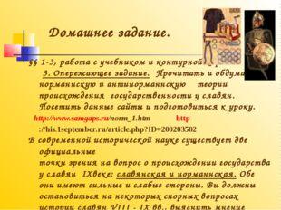 §§ 1-3, работа с учебником и контурной картой. 3. Опережающее задание. Прочи