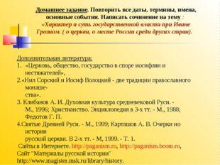 Дополнительная литература: «Церковь, общество, государство в споре иосифлян и