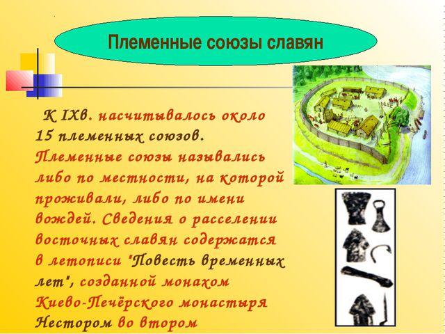 К IХв. насчитывалось около 15 племенных союзов. Племенные союзы назывались л...