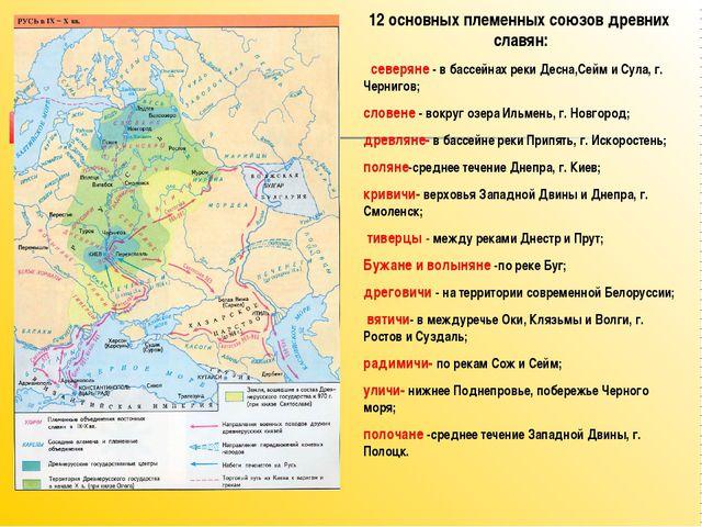 12 основных племенных союзов древних славян: северяне - в бассейнах реки Десн...