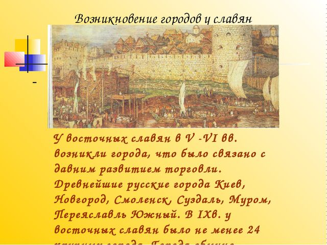 У восточных славян в V -VI вв. возникли города, что было связано с давним ра...