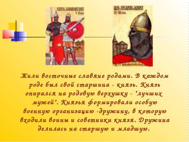 Жили восточные славяне родами. В каждом роде был свой старшина - князь. Князь...
