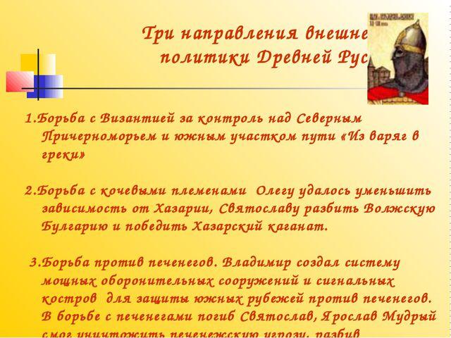 1.Борьба с Византией за контроль над Северным Причерноморьем и южным участком...