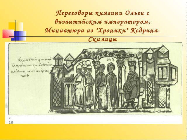 """Переговоры княгини Ольги с византийским императором. Миниатюра из """"Хроники"""" К..."""