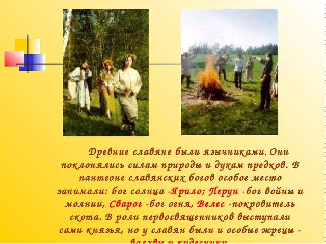 Древние славяне были язычниками. Они поклонялись силам природы и духам предк...