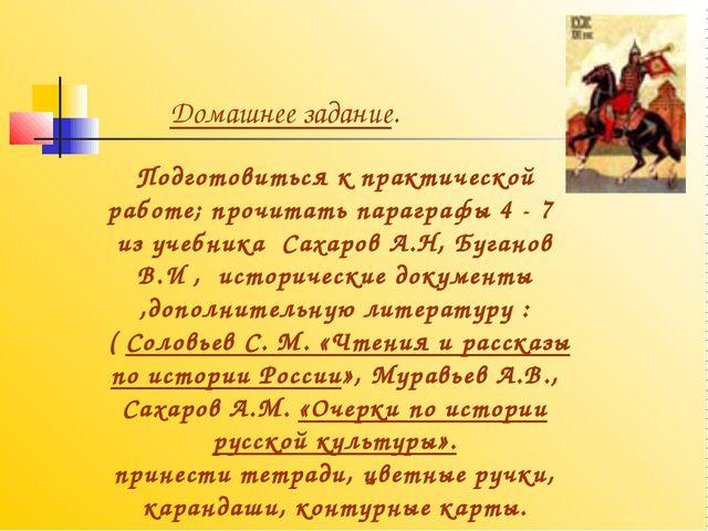 Подготовиться к практической работе; прочитать параграфы 4 - 7 из учебника Са...