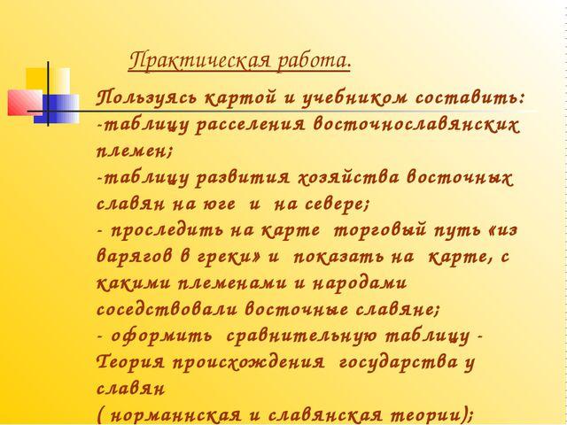 Пользуясь картой и учебником составить: -таблицу расселения восточнославянски...