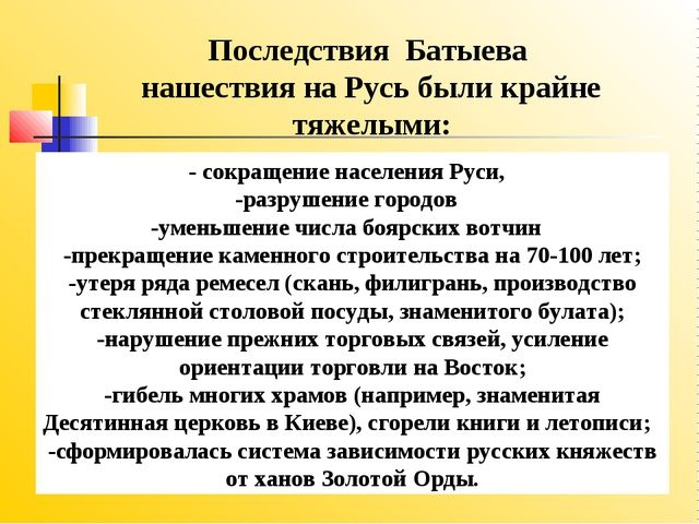 - сокращение населения Руси, -разрушение городов -уменьшение числа боярских в...