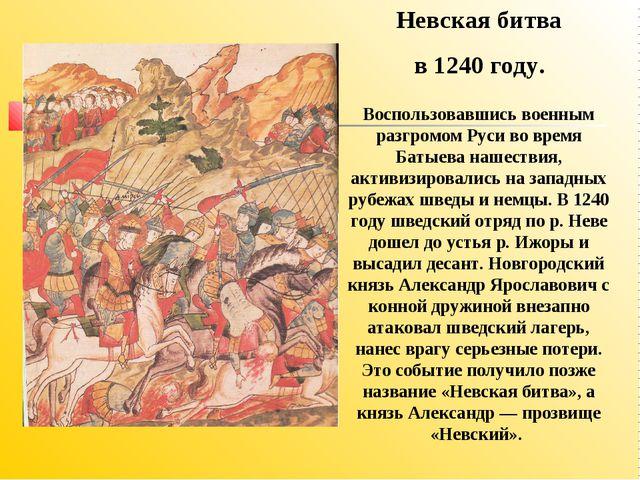 Невская битва в 1240 году. Воспользовавшись военным разгромом Руси во время...