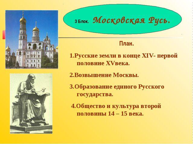 3 Блок. Московская Русь. План. 1.Русские земли в конце XIV- первой половине X...