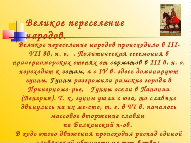 Великое переселение народов происходило в III-VII вв. н. э. . Политическая г...