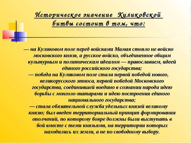 — на Куликовом поле перед войсками Мамая стояло не войско московского князя,...
