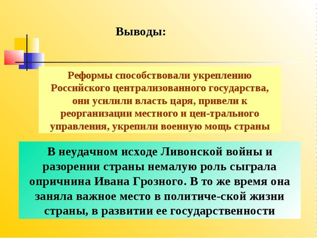 В неудачном исходе Ливонской войны и разорении страны немалую роль сыграла оп...