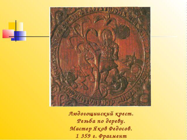 Людогощииский крест. Резьба по дереву. Мастер Яков Федосов. 1 359 г. Фрагмент