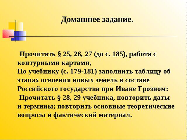Прочитать § 25, 26, 27 (до с. 185), работа с контурными картами, По учебнику...