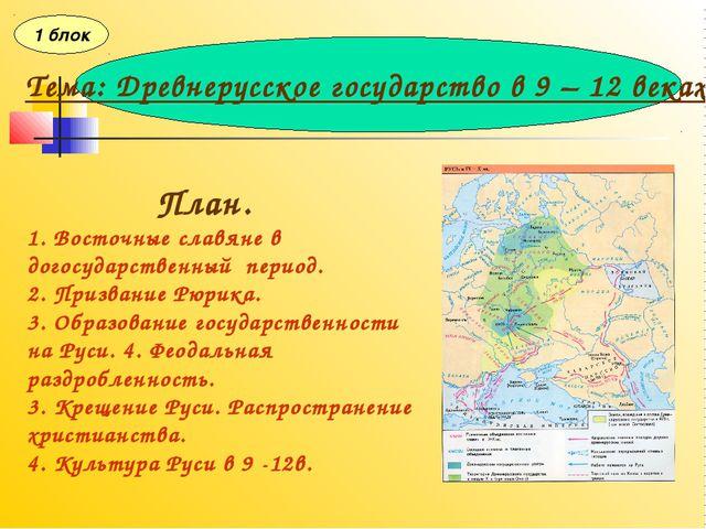 План. 1. Восточные славяне в догосударственный период. 2. Призвание Рюрика....