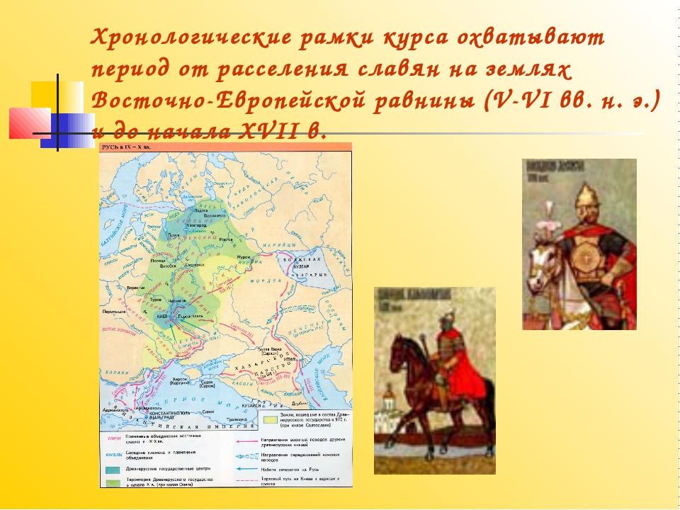 Хронологические рамки курса охватывают период от расселения славян на землях...