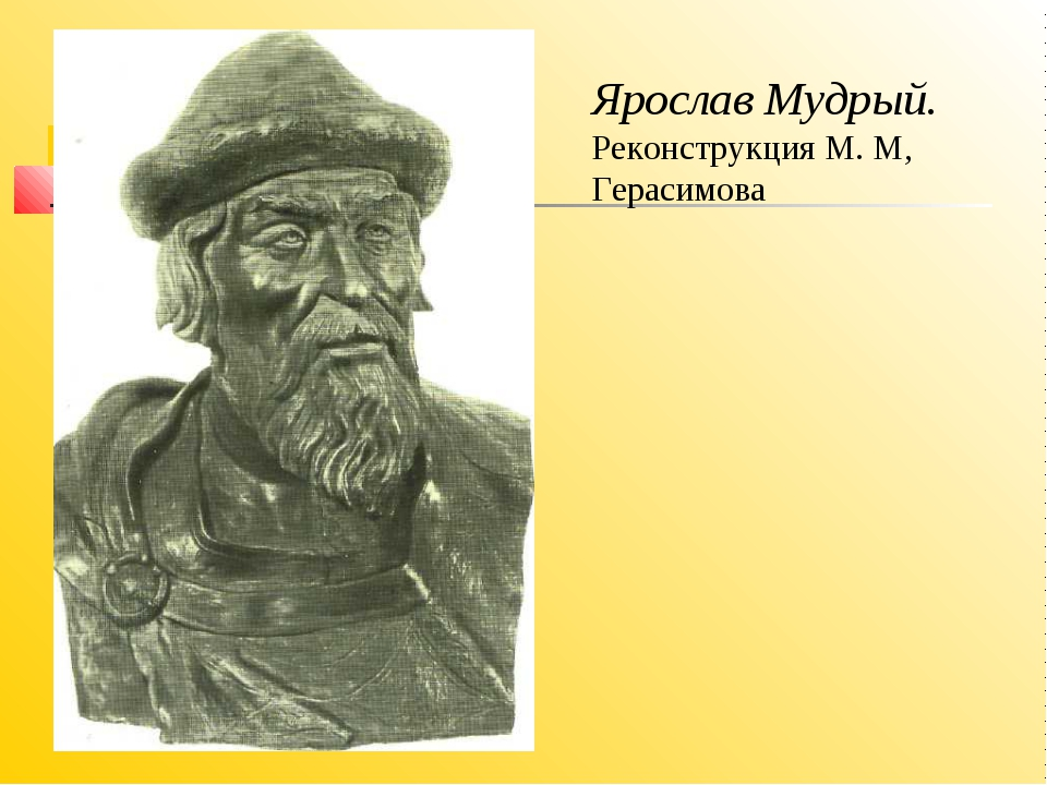 Ярослав Мудрый. Реконструкция М. М, Герасимова