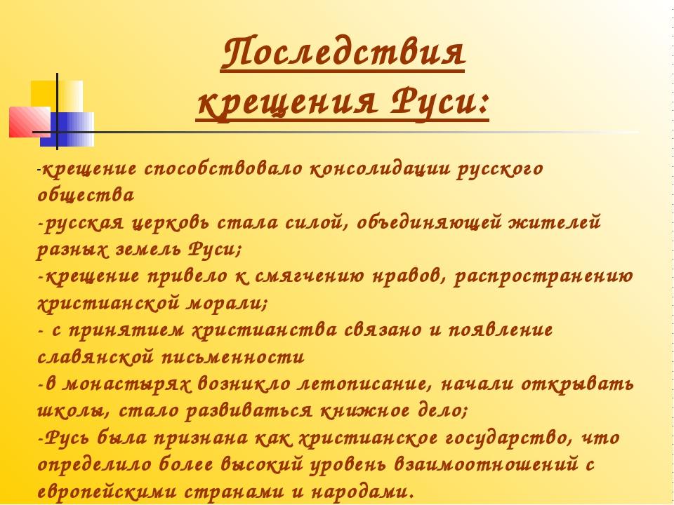 -крещение способствовало консолидации русского общества -русская церковь стал...