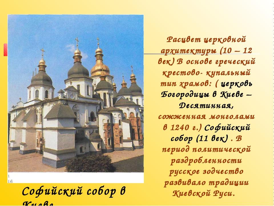Расцвет церковной архитектуры (10 – 12 век) В основе греческий крестово- купа...
