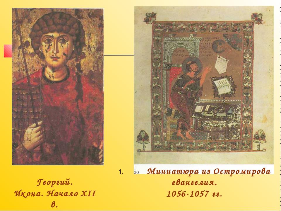 1. Миниатюра из Остромирова евангелия. 1056-1057 гг. Георгий. Икона. Начало...