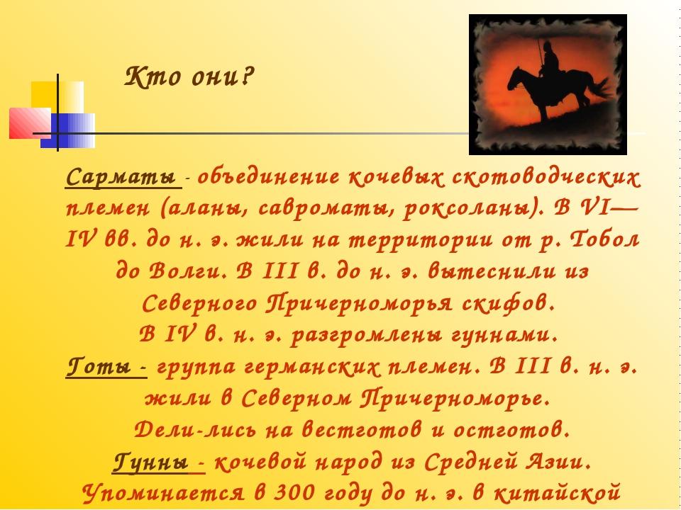 Сарматы - объединение кочевых скотоводческих племен (аланы, савроматы, роксол...