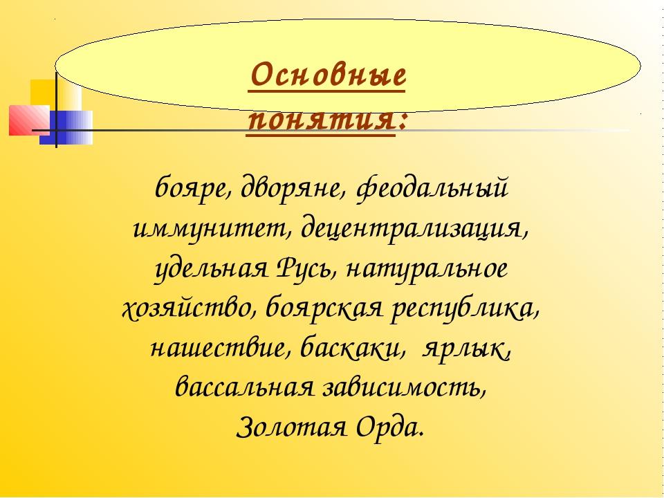 бояре, дворяне, феодальный иммунитет, децентрализация, удельная Русь, натура...
