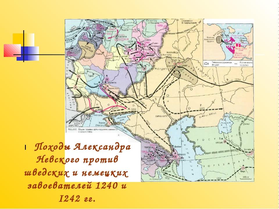 | Походы Александра Невского против шведских и немецких завоевателей 1240 и...