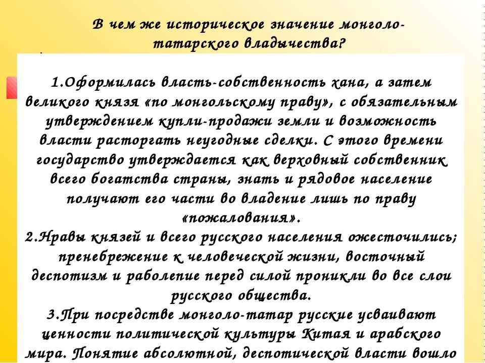 1.Оформилась власть-собственность хана, а затем великого князя «по монгольск...