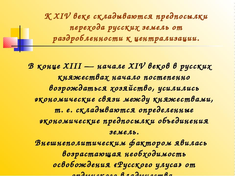 В конце XIII — начале XIV веков в русских княжествах начало постепенно возрож...