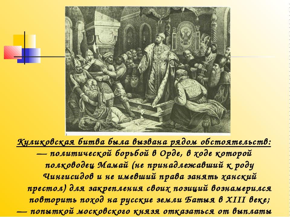 Куликовская битва была вызвана рядом обстоятельств: — политической борьбой в...