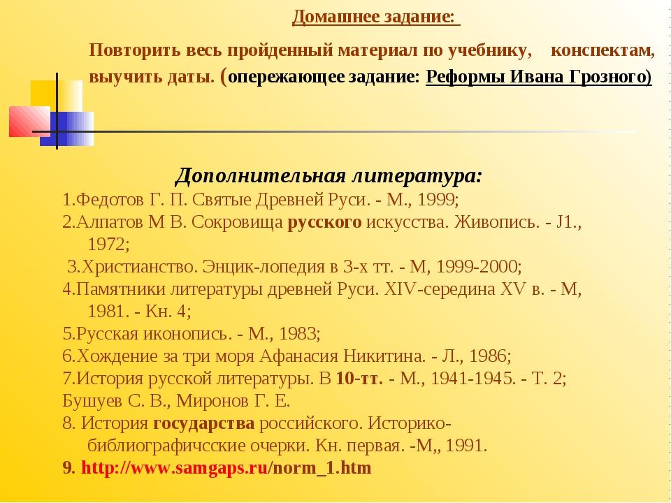 Дополнительная литература: 1.Федотов Г. П. Святые Древней Руси. - М., 1999; 2...