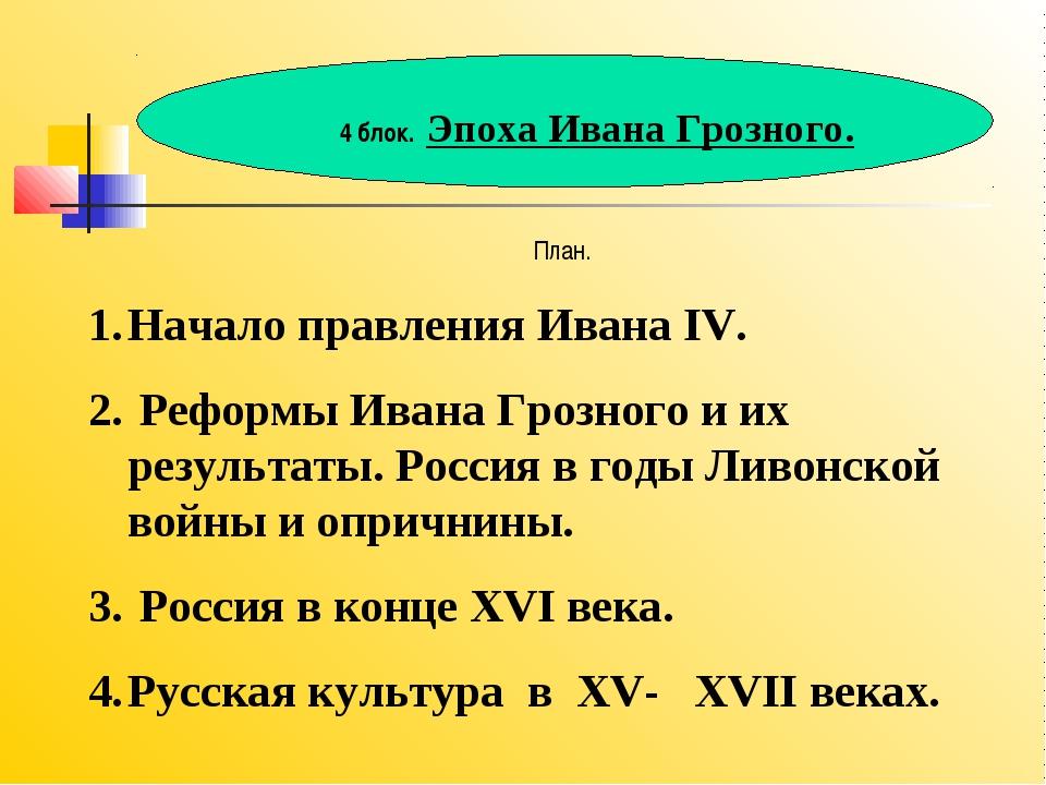 4 блок. Эпоха Ивана Грозного. План. Начало правления Ивана IV. Реформы Ивана...
