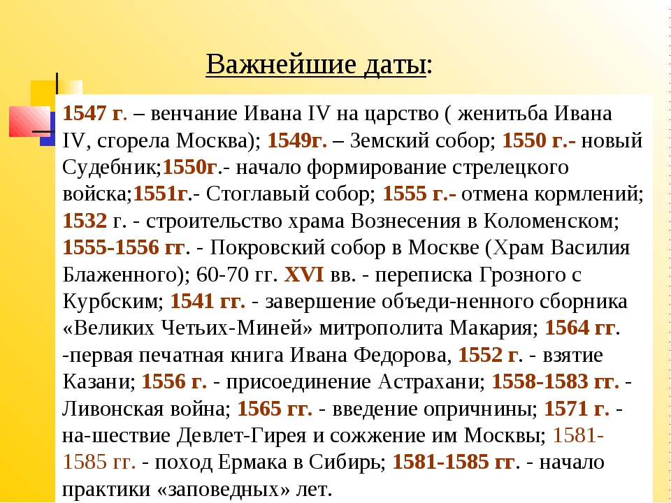 1547 г. – венчание Ивана IV на царство ( женитьба Ивана IV, сгорела Москва);...