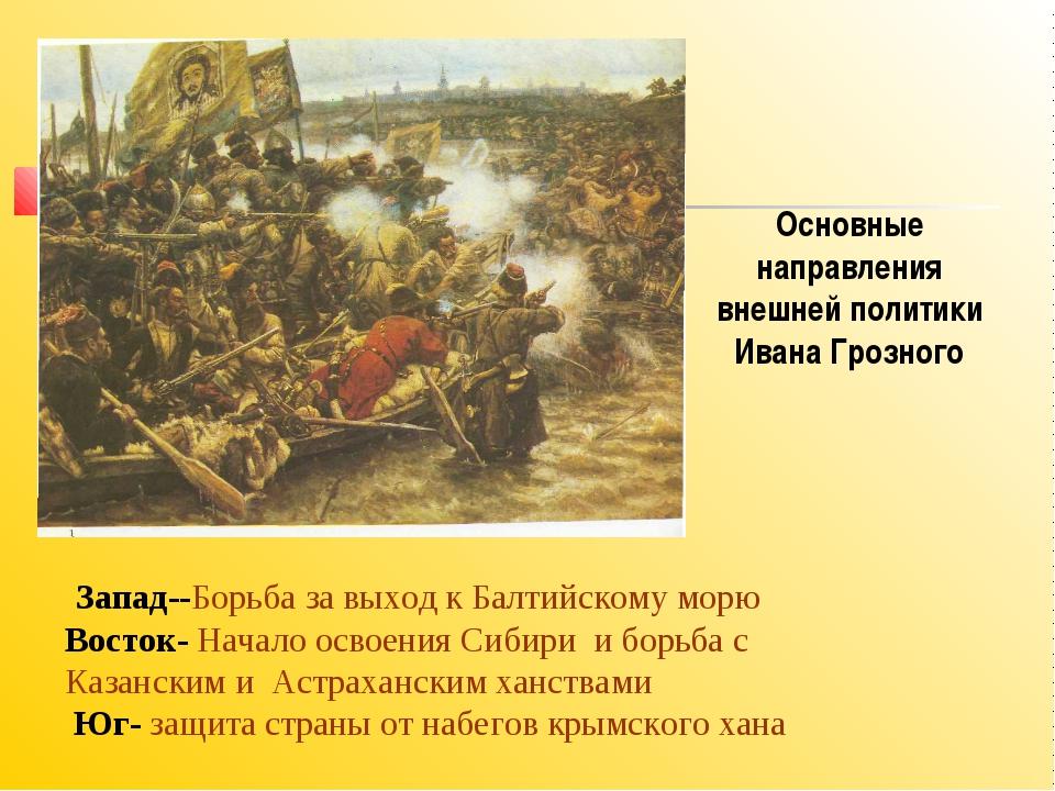 Запад--Борьба за выход к Балтийскому морю Восток- Начало освоения Сибири и б...
