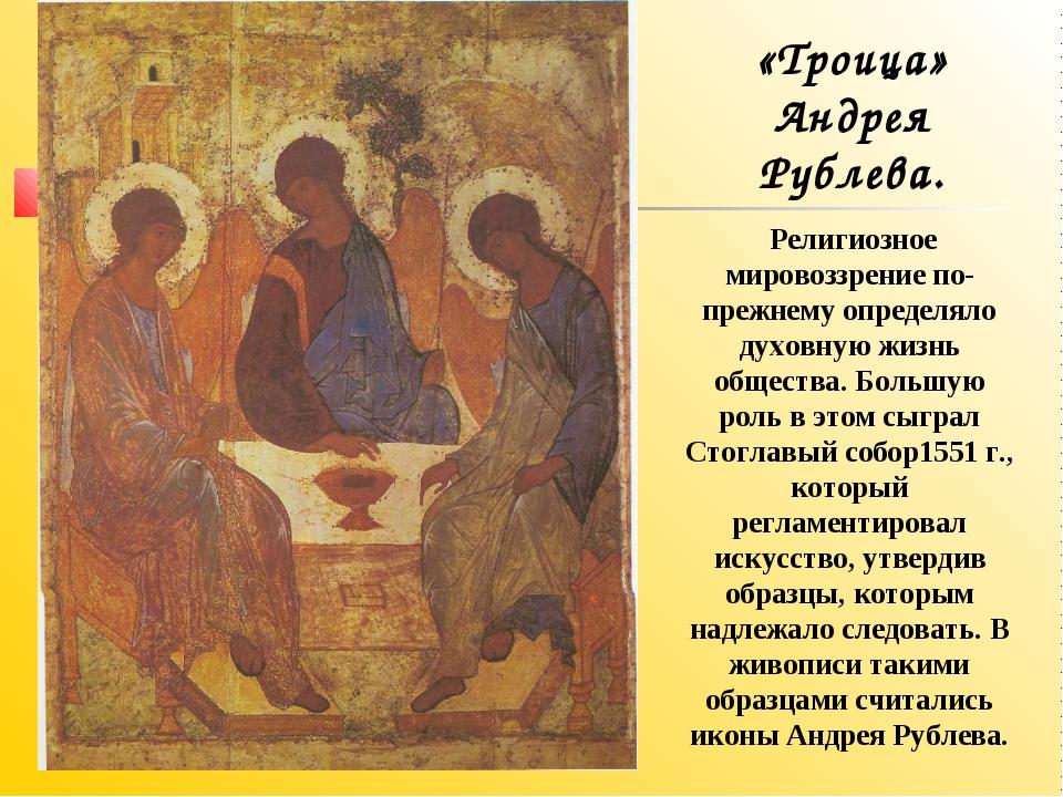 «Троица» Андрея Рублева. Религиозное мировоззрение по-прежнему определяло дух...