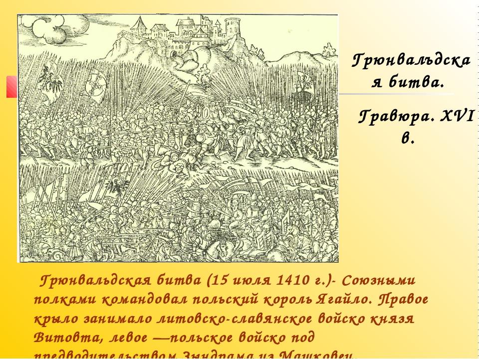 Грюнвальдская битва (15 июля 1410 г.)- Союзными полками командовал польский...