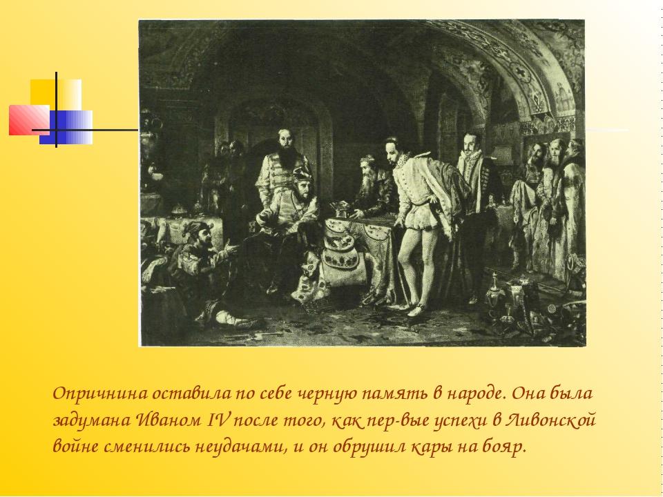 Опричнина оставила по себе черную память в народе. Она была задумана Иваном I...