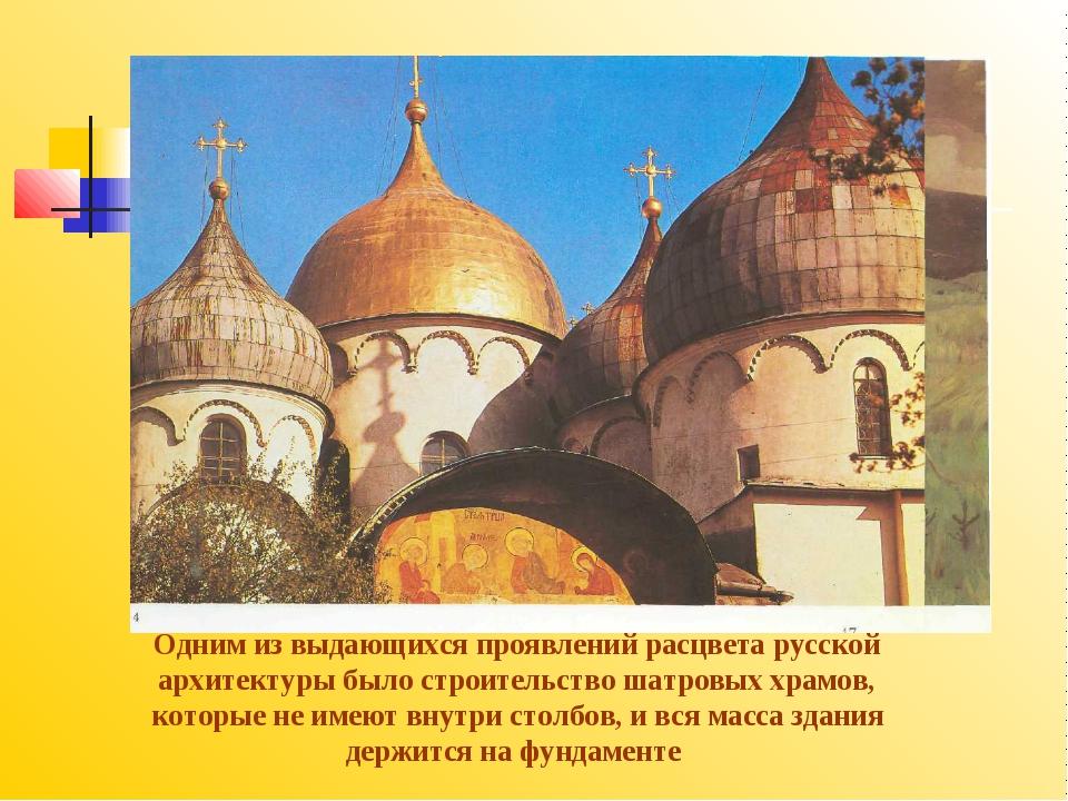 Одним из выдающихся проявлений расцвета русской архитектуры было строительств...